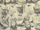 【ニコニコ動画】沖縄で散花した『義烈空挺隊』を解析してみた