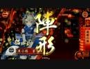 【戦国大戦】 おてんばニャンコの全国ライブツアー! 3会場目 thumbnail