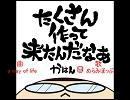 【ニコニコ動画】【2012年M3秋】たくさん作って 来たんだなあ【クロスフェード】を解析してみた