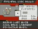 ポケモンを知らない振りしてBW2の図鑑を完成させる!★実況プレイ Part12