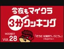 今夜もマインクラフト:MOD紹介Vol.28「そうだ 紅葉狩り、行こう。」 thumbnail