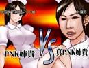 THE 淫夢OF FIGHTERS 対戦動画 現役女子高生プリン姫姉貴vs対魔忍