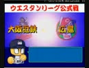 【パワプロ2000-開幕版】疑惑のホームラン・・・