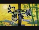 【幻想万華鏡】「泡沫、哀のまほろば」(1280x720・OP風クレジット付)