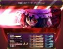 【東方RPG】東方外道伝 その21(後編/打開編)