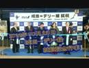 News 2012年10月28日 ANA 成田-デリー線就航記念セレモニー