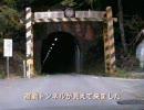 【ニコニコ動画】【酷道ラリー】国道439号線 その2を解析してみた