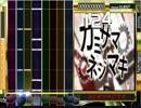 【DTX】カミサマネジマキ