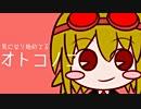 【GUMI】Pi!Po!Pa!【オリジナルMV】