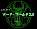 【東方卓遊戯】強欲GMのソード・ワールド2.0 卓立て編