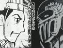 間違いだらけのクトゥルフ神話TRPG  Part.18【ゆっくり×CoC】 thumbnail