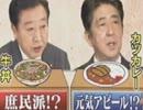 【ニコニコ動画】安倍総裁と自民党叩きの第2弾開幕?を解析してみた