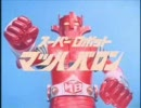 スーパーロボット・マッハバロン OPフル 2008GRAM MIX thumbnail