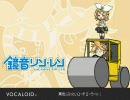 【鏡音リン】 俺のロードローラーだッ!PV 【鏡音レン】