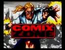 【コミックスゾーン】メガコレを自由にプレイ