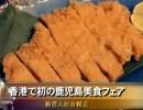【新唐人】香港で初の鹿児島美食フェア