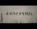 【sasakure.UK】オオカミ少年独白 feat. Cana(Sotte Bosse)【Music Video】