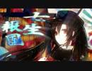 【初音ミク】七生報国【クロスフェード】