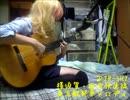 【クラシックギター】JR-SH2【2番線に変態が参ります】