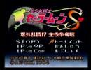 [実況]格闘ゲームを振り返る part9 セーラームーンS 場外乱闘編 前編 thumbnail
