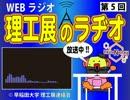 早稲田大学理工展『理工展のラヂオ』第5回-Part2