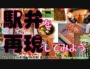 【駅弁を再現してみよう】20 最北駅弁ほたて(宗谷本線・稚内駅)