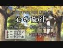 【ニコカラ】心の旋律【OffVocal】 thumbnail