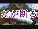 【Minecraft】マイクラファンタジー【結月ゆかり+】