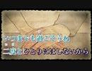 【ニコカラ】 君死にたもうことなかれ 【On Vocal】