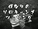 【ニコニコ動画】僕なりのソロキャンプツーリング ~その3 撤収編~を解析してみた