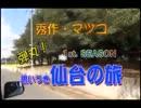仙台の旅!! パート1