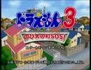 ドラえもん3 のび太の町SOS!を実況プレイPart1 thumbnail