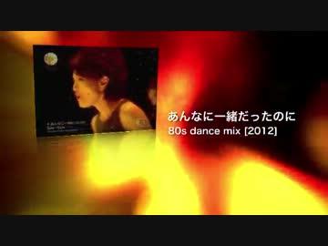 【Remix】あんなに一緒だったのに (80s dance mix)【リマスター版】