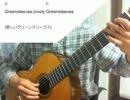 【ギター伴奏】Greensleeves【巡音ルカ】