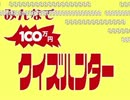 みんなで 100万円クイズハンター-121103(司会:orions2525さん)