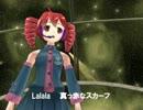 【UTAU+MMD】「真っ赤なスカーフ」【UTAU