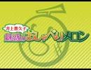 井上喜久子 魅惑のおしゃべりメロン ゲスト:秋山奈々