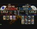 戦国大戦 頂上対決 2012/11/4 魔法のランプ軍 VS 盈燈軍