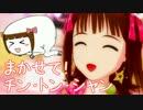 アイドルマスター 春香 『まかせて!チン・トン・シャン』