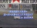 第64位:ベルガー、CIVICオンボード車載 in 鈴鹿。 thumbnail