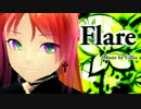 【MMD】FLARE【銀獅式波音リツ】 thumbnail