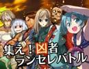 【MUGEN】集え!凶者ランセレバトル Part.43