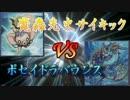 【バラエティ型デュエル動画】遊戯王やろうぜ!~第22回~ thumbnail