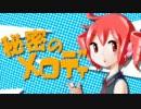 【重音テト】 秘密のメロディ 【オリジナ