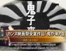 【新唐人】カンヌ映画祭受賞作品「鬼が来た」―中国で上映できなかった理由―