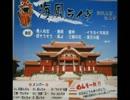 沖縄,琉球音楽  三線の花 (BEGIN,COVER)  海風(umikaji, 八戸).m4v