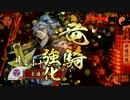 戦国大戦 伊達に踊り狂う動画【28国】 その6 thumbnail
