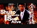 【未完成(セリフなし)】Shuzo Matsuoka Is Still Alive !【松岡修造】