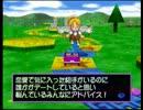 幼馴染と「人生ゲーム64」ダラダラやって