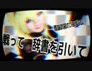 【コスプレPV】チェックメイト【っ☂】